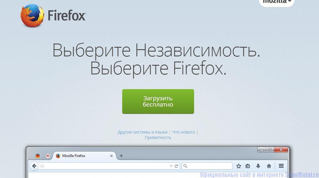 Firefox официальный сайт - Главная страница