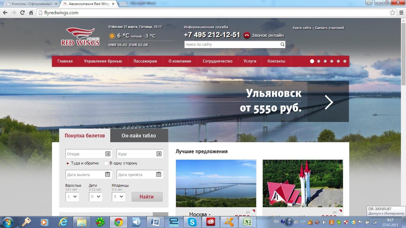 Ред Вингс официальный сайт - Главная страница