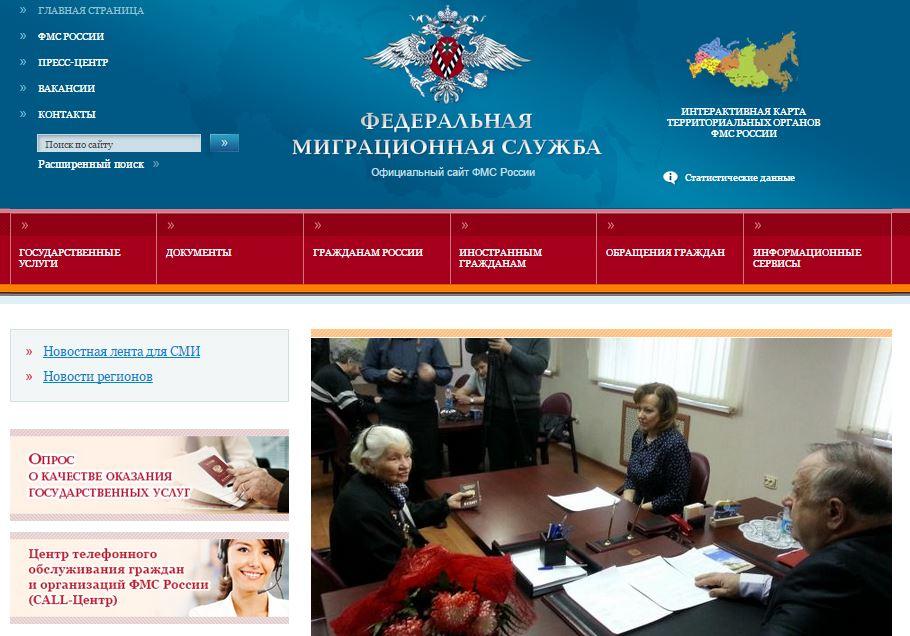 Официальный сайт ФМС России - Главная страница