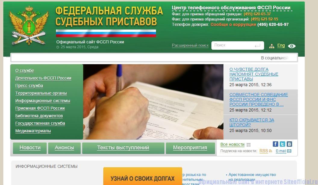 ФССП России официальный сайт - Главная страница