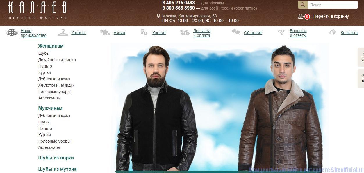 Каляев меховая фабрика официальный сайт - Главная страница