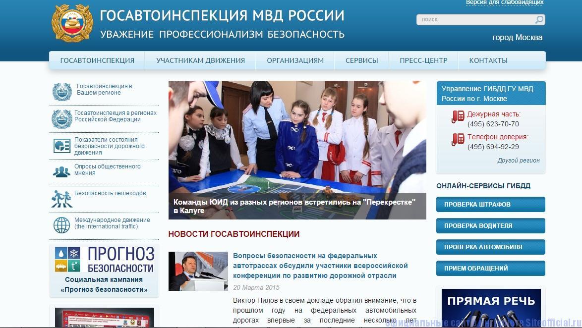 Гаи официальный сайт - Главная страница