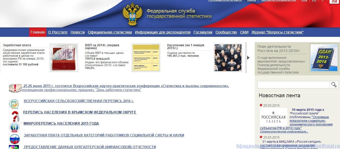 Росстат официальный сайт - Главная страница