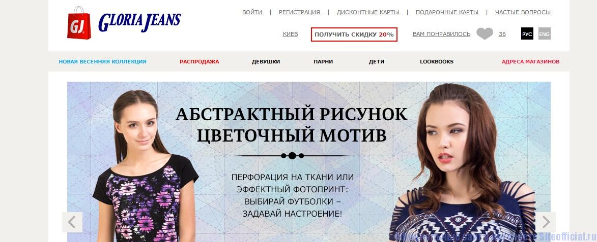 Глория джинс официальный сайт - Главная страница