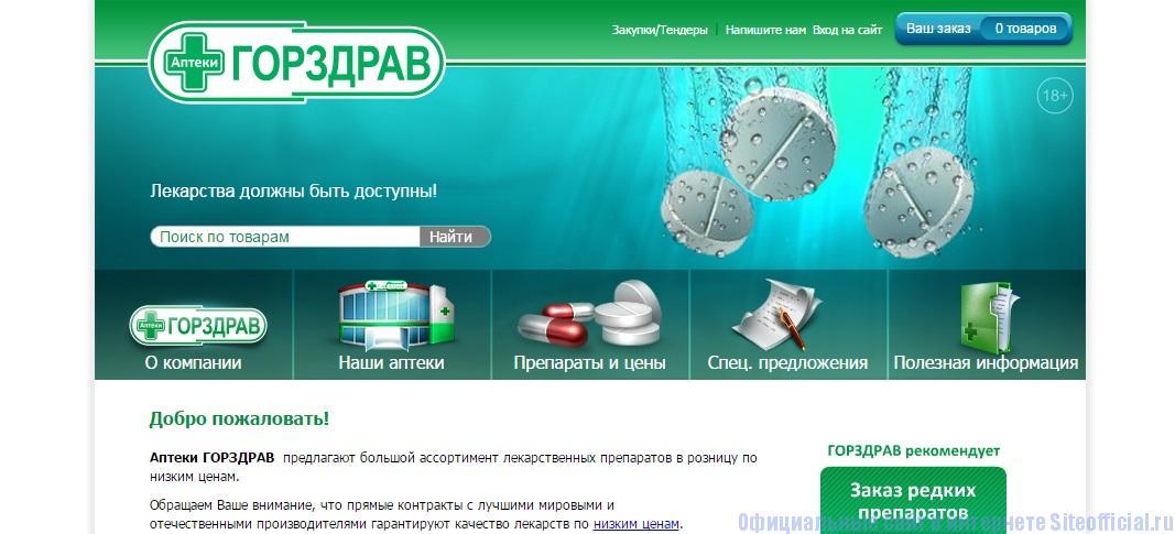 Горздрав официальный сайт - Главная страница