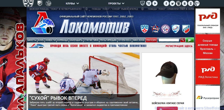 Локомотив Ярославль официальный сайт - Главная страница