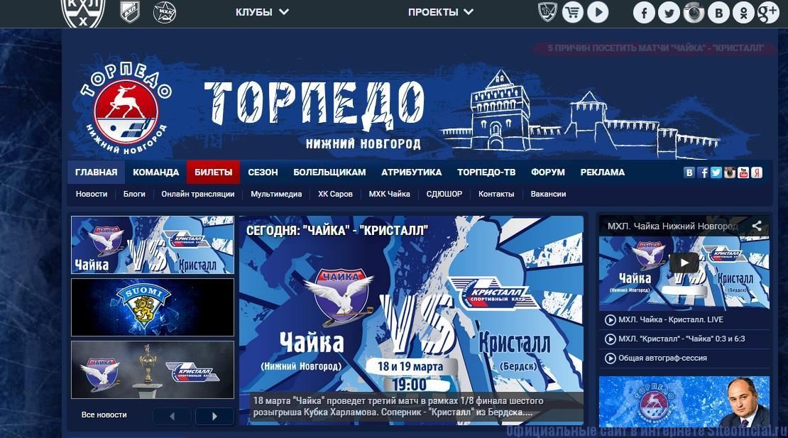 Торпедо Нижний Новгород официальный сайт - Главная страница