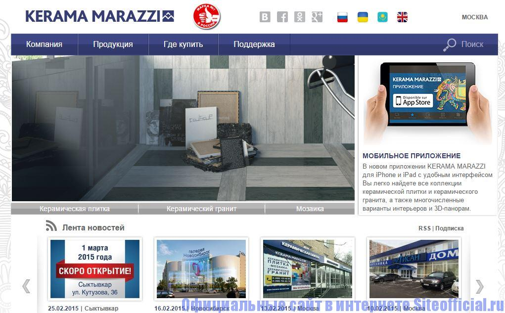 Официальный сайт Керама Марацци - Главная страница