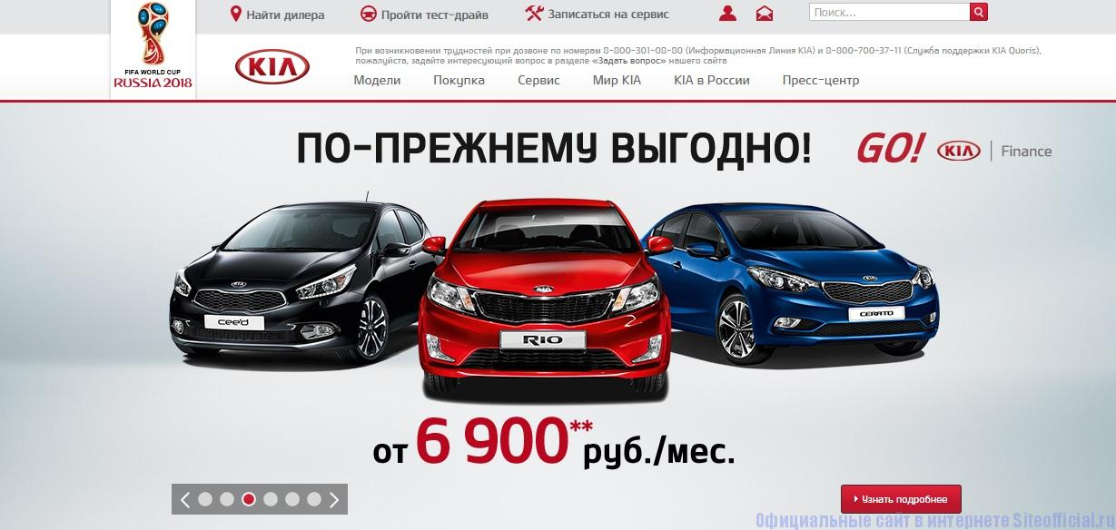 Кия официальный сайт - Главная страница