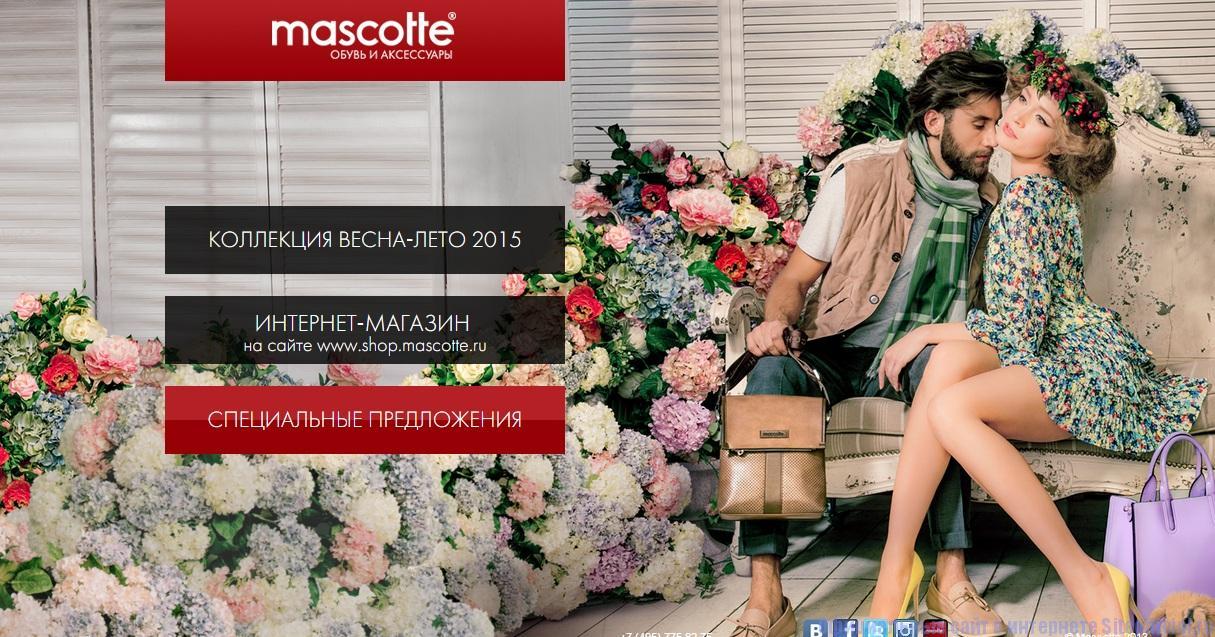 Маскотте обувь официальный сайт - Главная страница