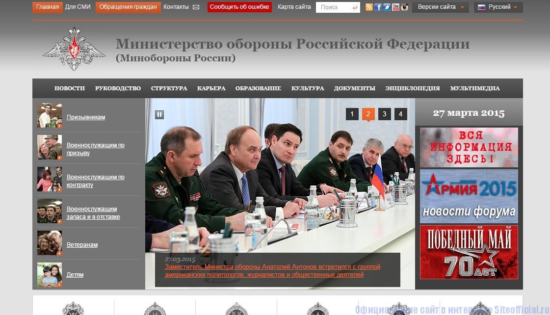 Министерство обороны РФ официальный сайт - Главная страница