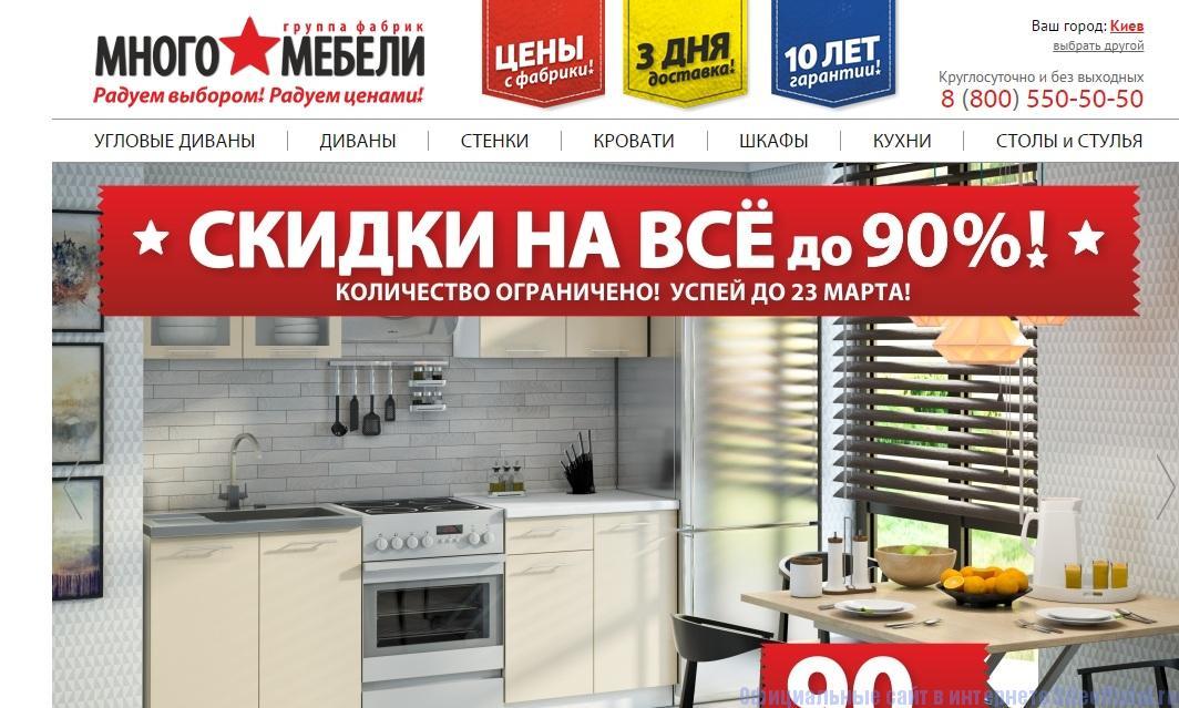 Много мебели официальный сайт - Главная страница