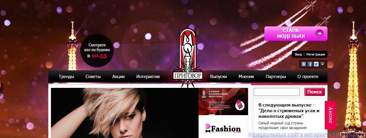 Модный приговор официальный сайт - Главная страница