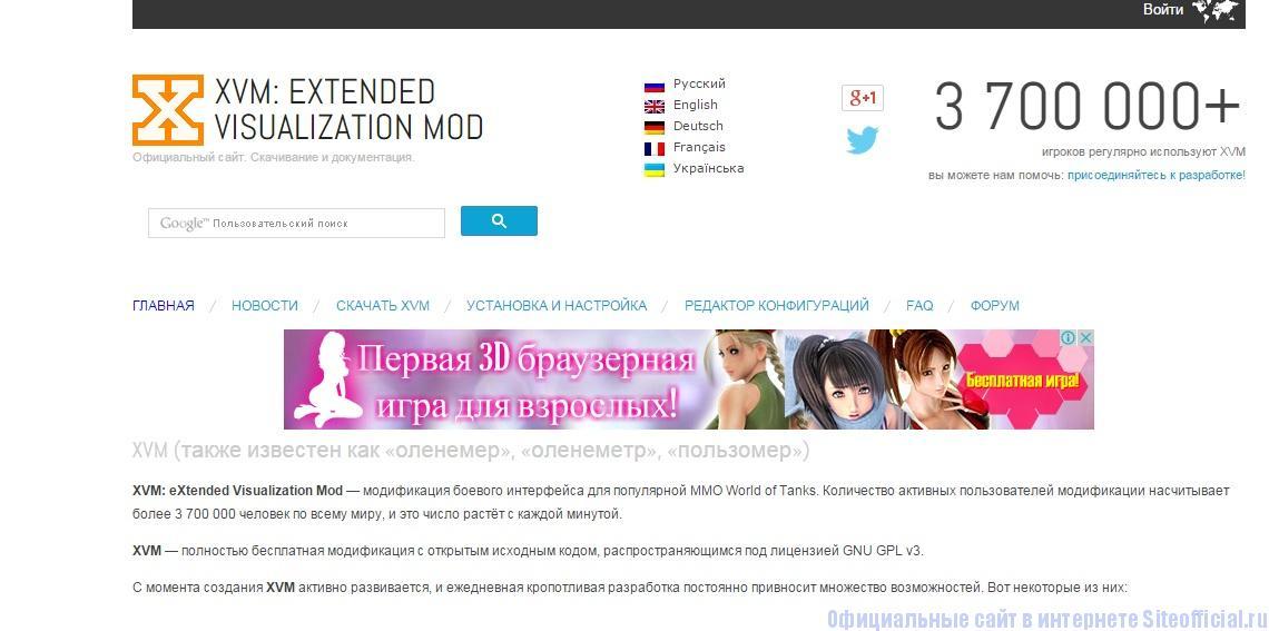 ХВМ мод официальный сайт - Главная страница