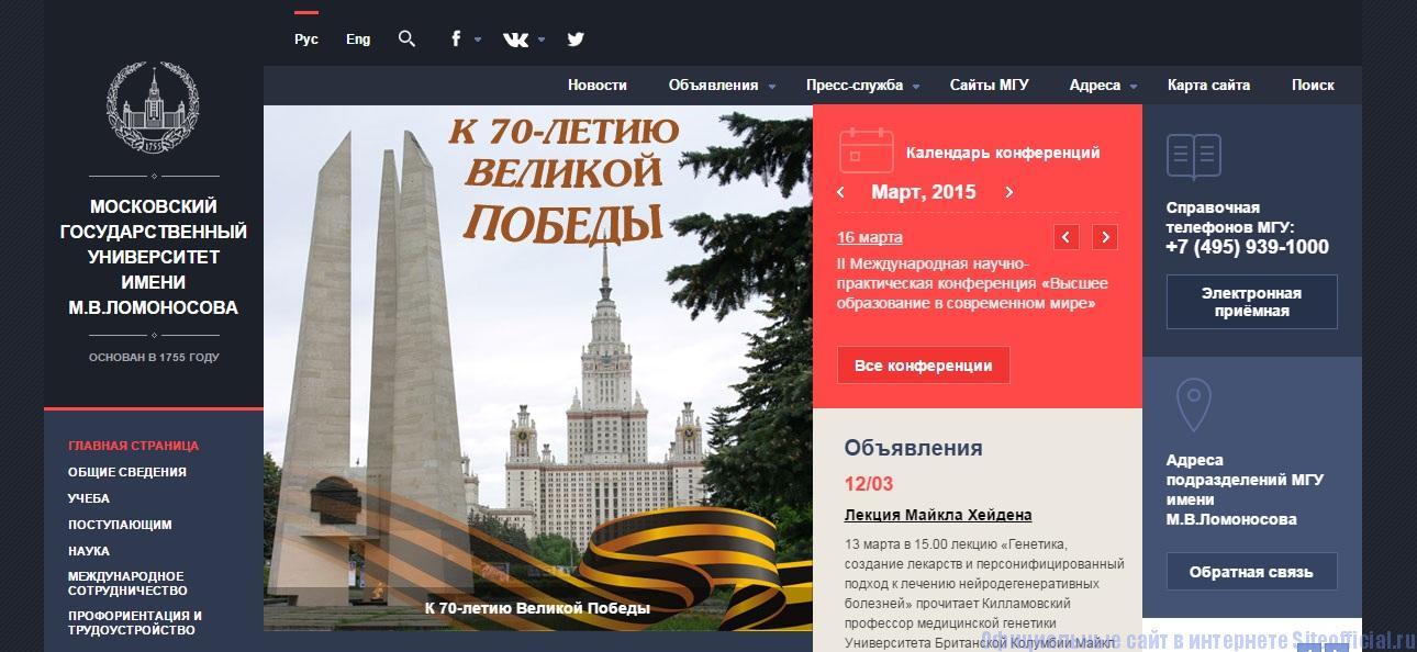 МГУ официальный сайт - Главная страница