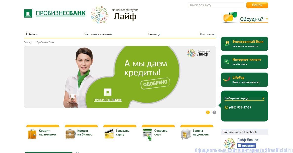 Пробизнесбанк официальный сайт - Главная страница