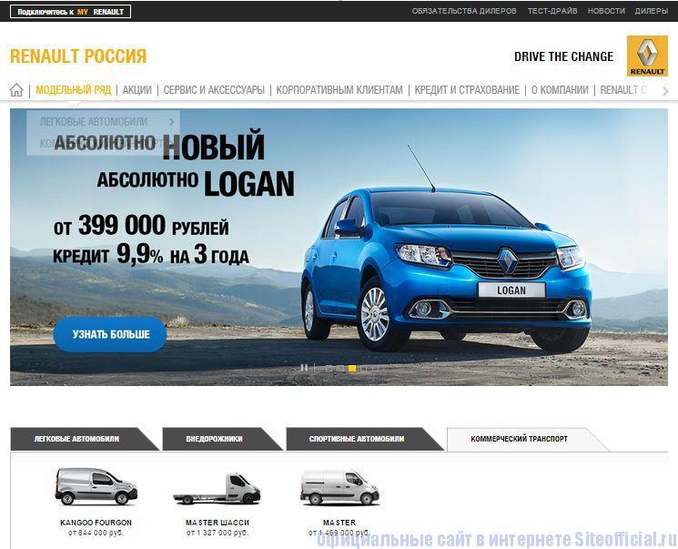 Официальный сайт Рено - Главная страница