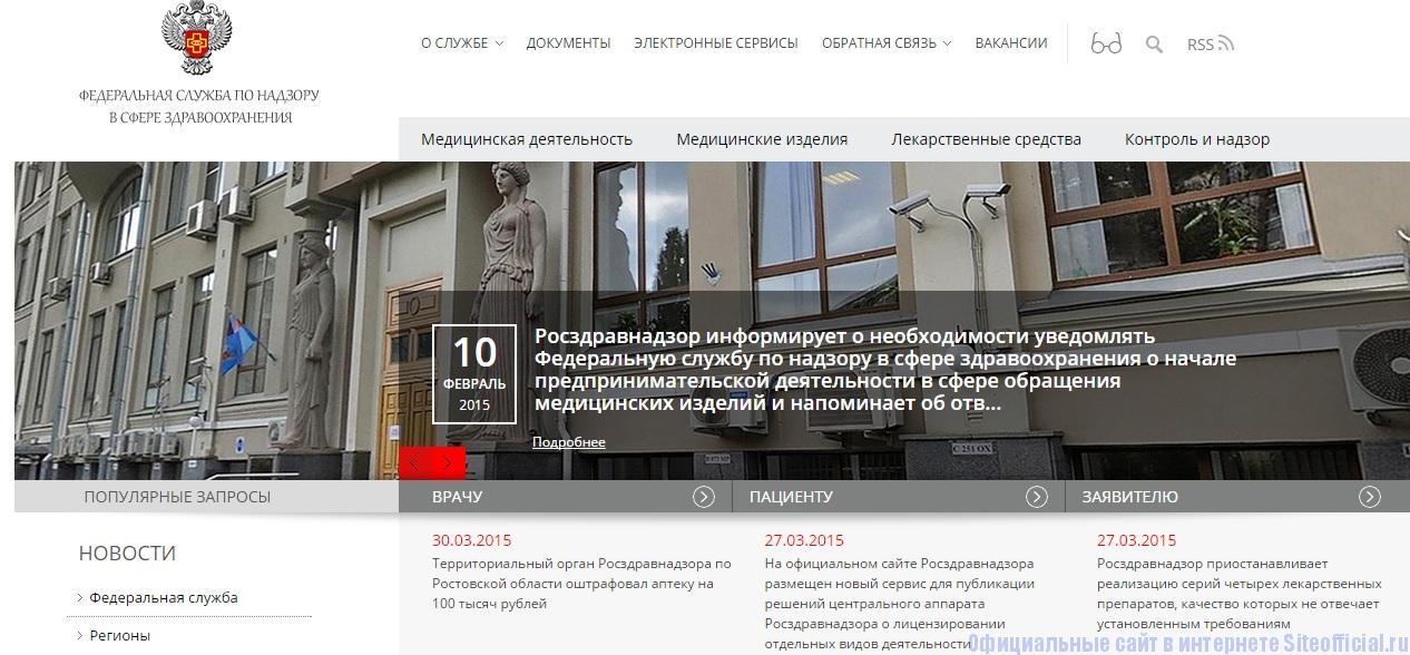 Росздравнадзор официальный сайт - Главная страница