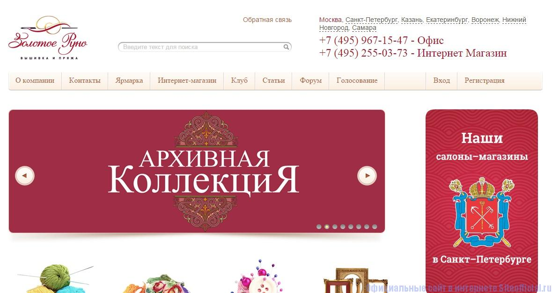 Официальный сайт Золотого Руна - Главная страница