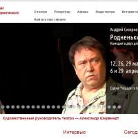 Театр сатиры официальный сайт - Главная страница