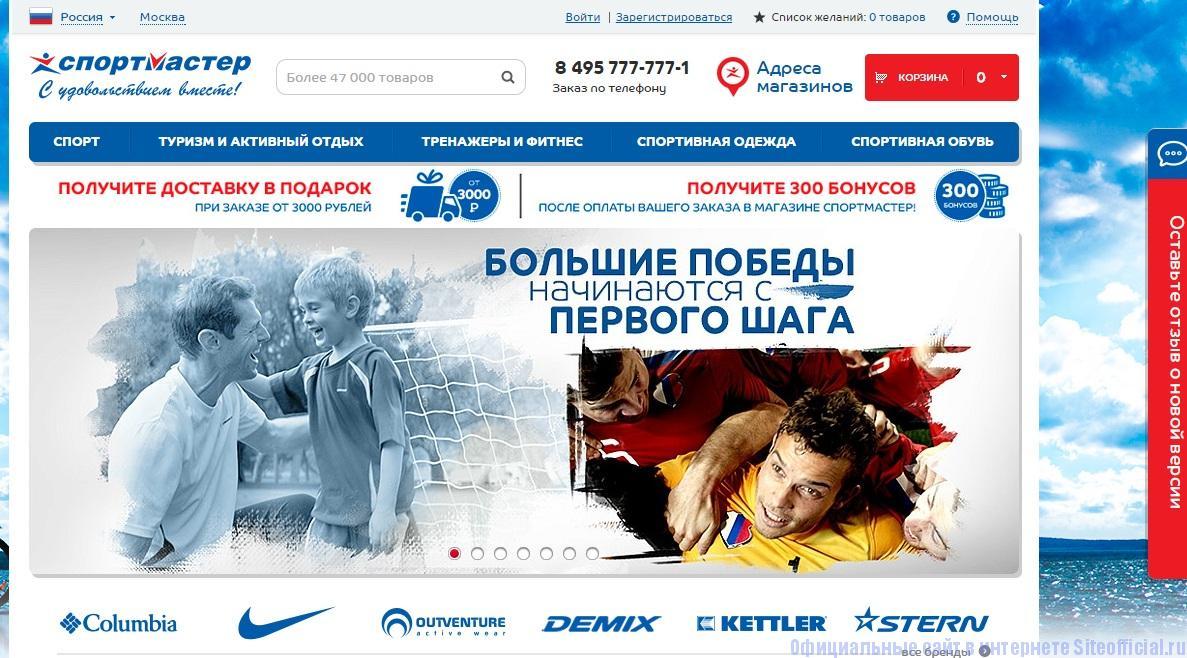 Спортмастер официальный сайт - Главная страница