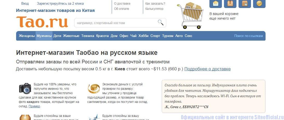 Официальный сайт Таобао на русском - Главная страница