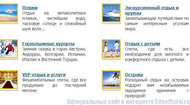 http://siteofficial.ru/wp-content/uploads/2015/03/tez-tour-official-site-6.jpg