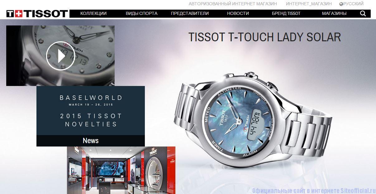 Тissot официальный сайт - Главная страница