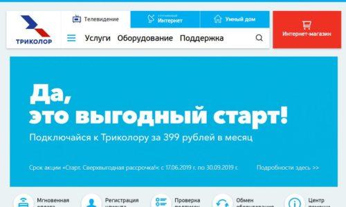 Официальный сайт Триколор тв - российского оператора цифровой среды