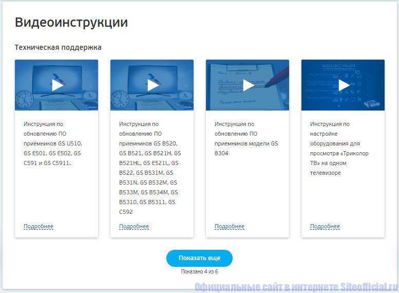 Видеоинструкции на официальном сайте Триколор тв