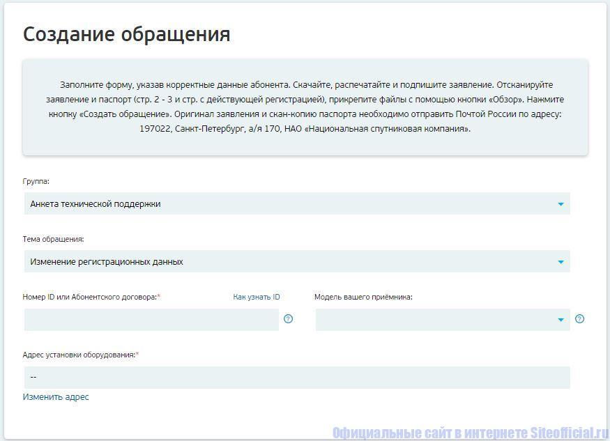 Заявка на техподдержку - Создание обращения