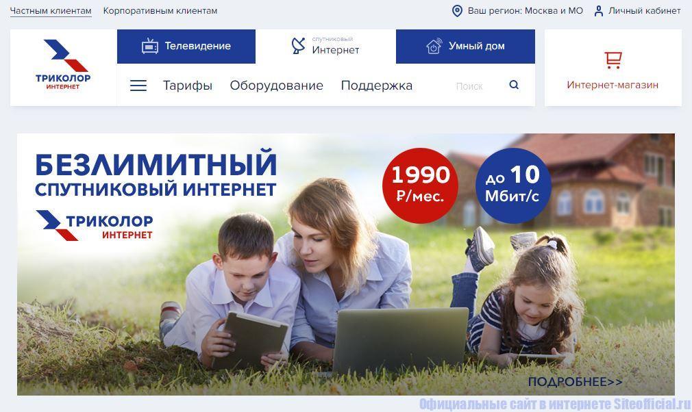 """Вкладка """"Интернет"""" на официальном сайте Триколор тв"""