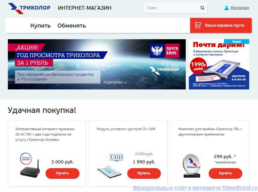 Официальный Интернет-магазин Триколор тв