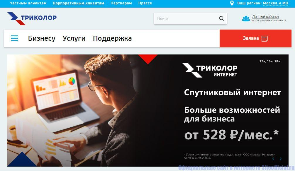 "Раздел ""Корпоративным клиентам"" на официальном сайте Триколор тв"