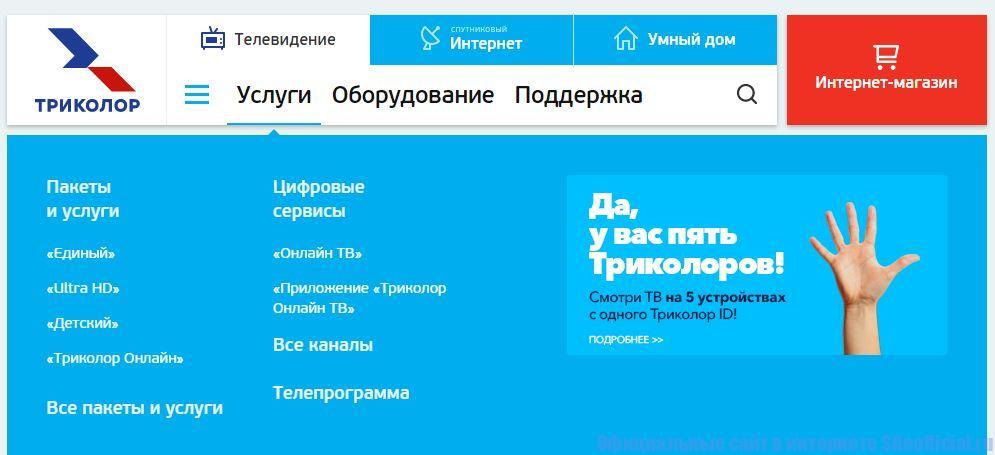 Услуги телевидения Триколор тв