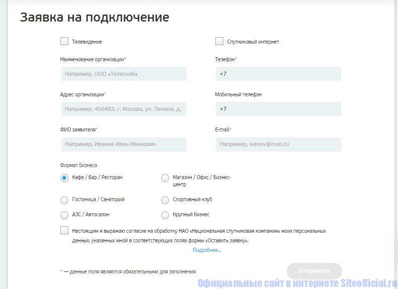 Заявка на подключение корпоративных клиентов к Триколор тв