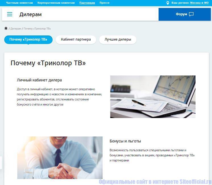 """Раздел """"Партнёрам"""" на официальном сайте Триколор тв"""