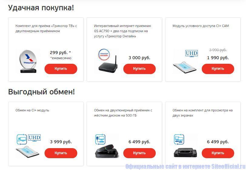 Интернет-магазин - Покупка и обмен оборудования