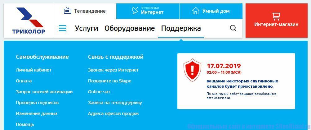 """Вкладка """"Поддержка"""" на официальном сайте Триколор тв"""
