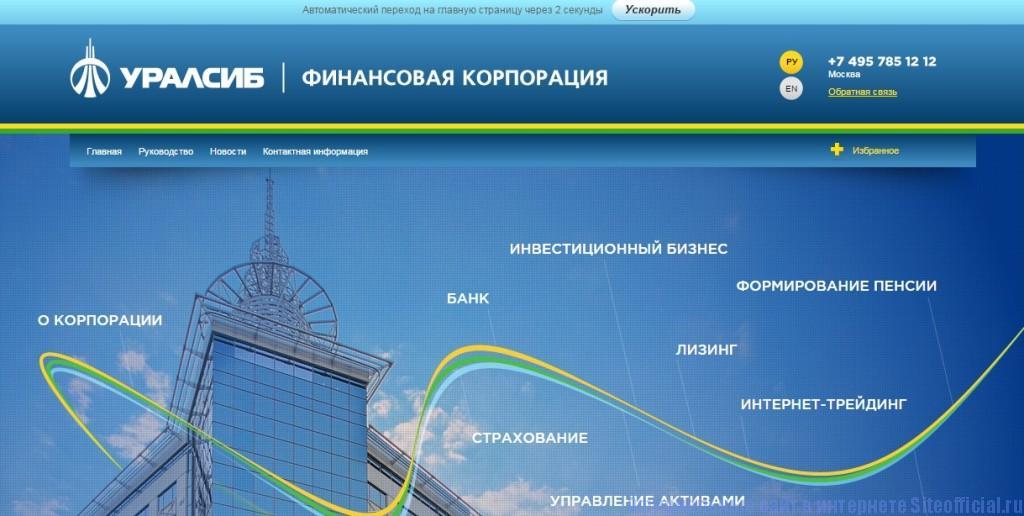 Уралсиб страховая компания официальный сайт москва адреса web редактор создание сайтов