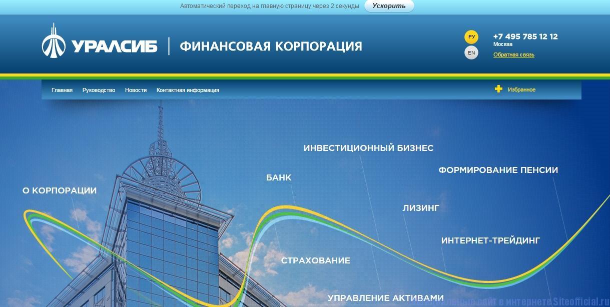 Уралсиб официальный сайт - Главная страница