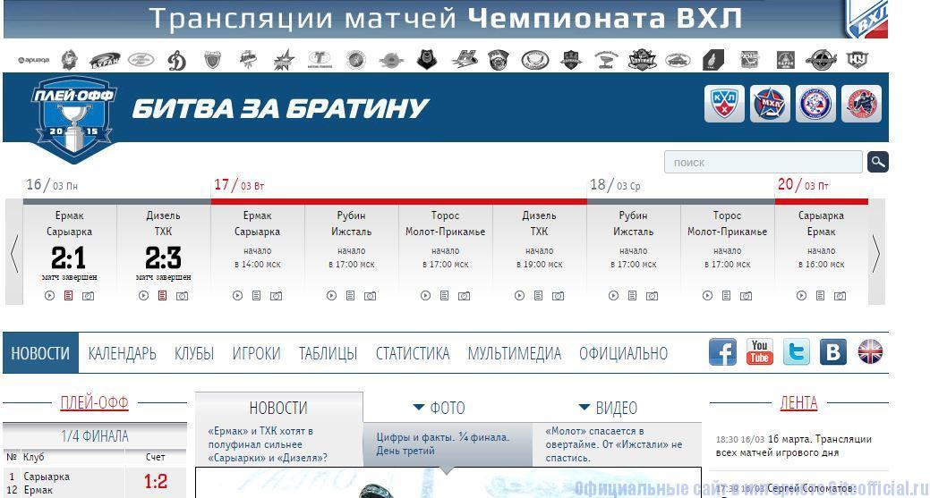 ВХЛ официальный сайт - Главная страница
