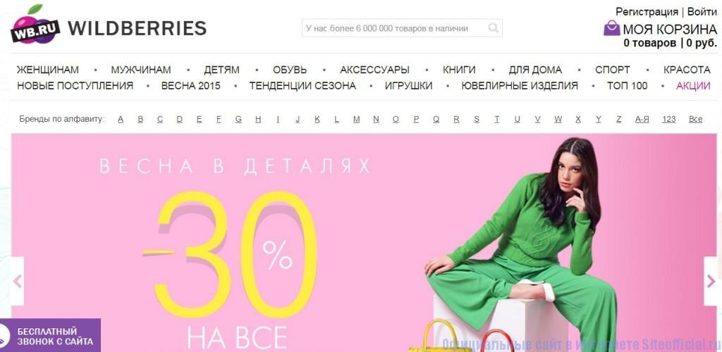Вальдберис Магазин Официальный Сайт