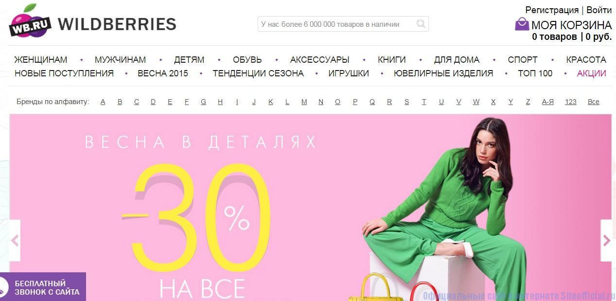 Вилдберис официальный сайт - Главная страница