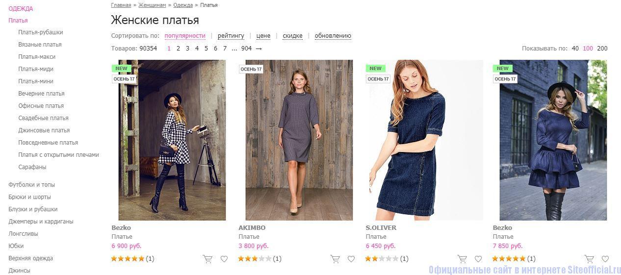 Вилдберис Официальный Сайт Интернет Магазин Женские