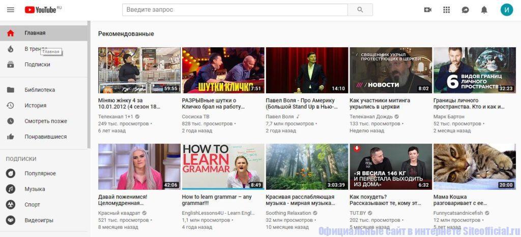 Ютуб официальный сайт - видеохостинговый веб-сервис