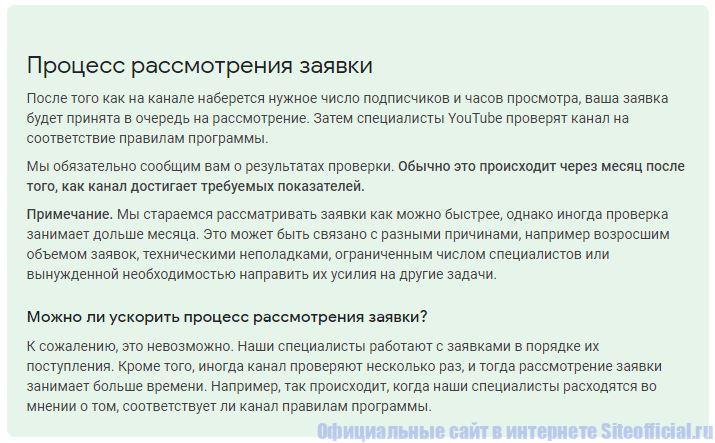 Процесс рассмотрения заявки на участив программе Ютуб
