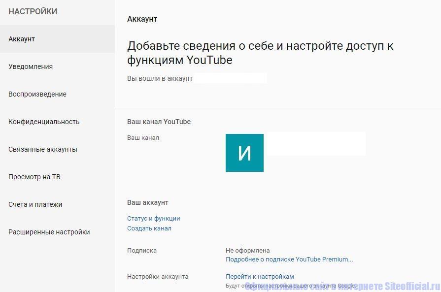 Настройки аккаунта на официальном сайте Ютуб