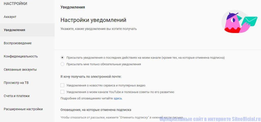 Настройки уведомлений на официальном сайте Ютуб