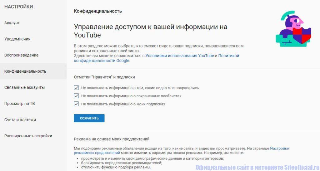 Настройки конфиденциальности на официальном сайте Ютуб
